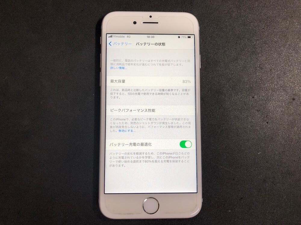 写真は、iPhoneのバッテリーの最大容量の確認画面です。