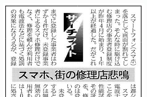 「日経産業新聞」