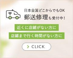 日本全国どこからでもOK 郵送修理も受付中!