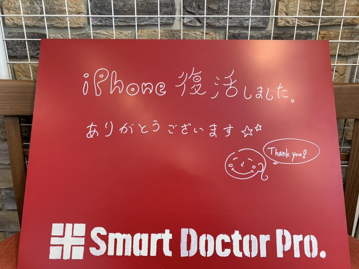 【神戸市中央区 E.U様】歩行中にiPhoneXを落とし画面が割れてしまった修理事例とお客様の感想