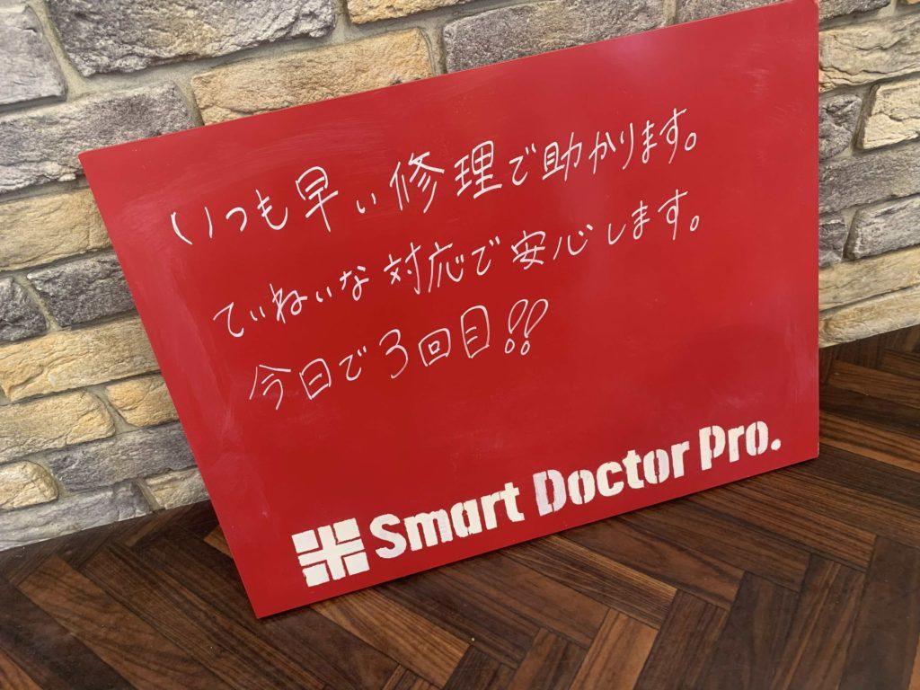【神戸市垂水区 K.T様】iPhoneが充電できない!iPhoneXの充電コネクタ故障復旧事例とお客様の感想