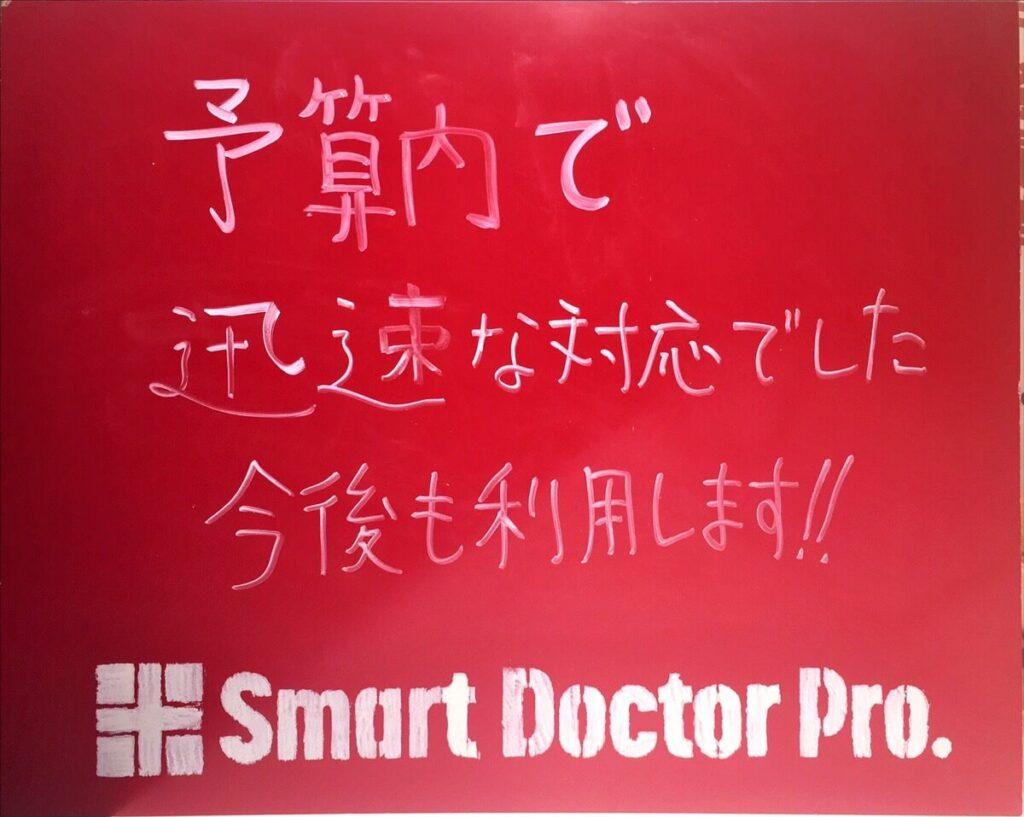 【兵庫県神戸市 S.T様】充電満タンのiPhone8が数時間で急激に減る症状の修理事例とお客様の感想