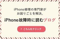iPhone修理の専専門家がお困りごとを解決。iPhone修理時に読むブログ
