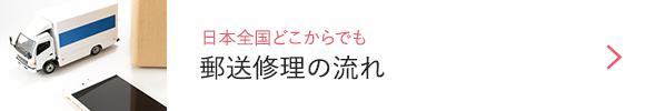 日本全国どこからでも郵送修理の流れ