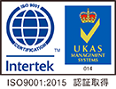「ISO9001」認証取得