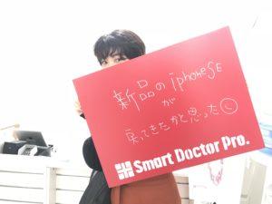 【京都市中京区 K.K様】かなり酷く割れてしまったiPhoneSEの修理事例とお客様の感想