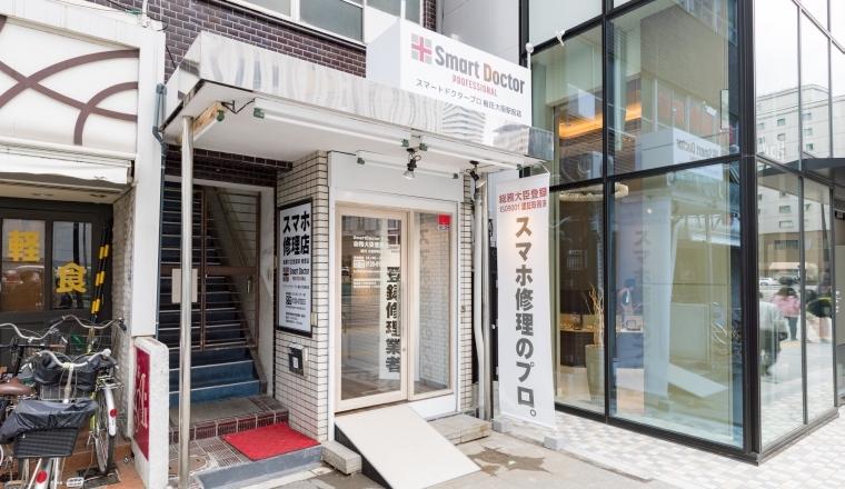 「スマートドクタープロ梅田大阪駅前店」の店舗情報