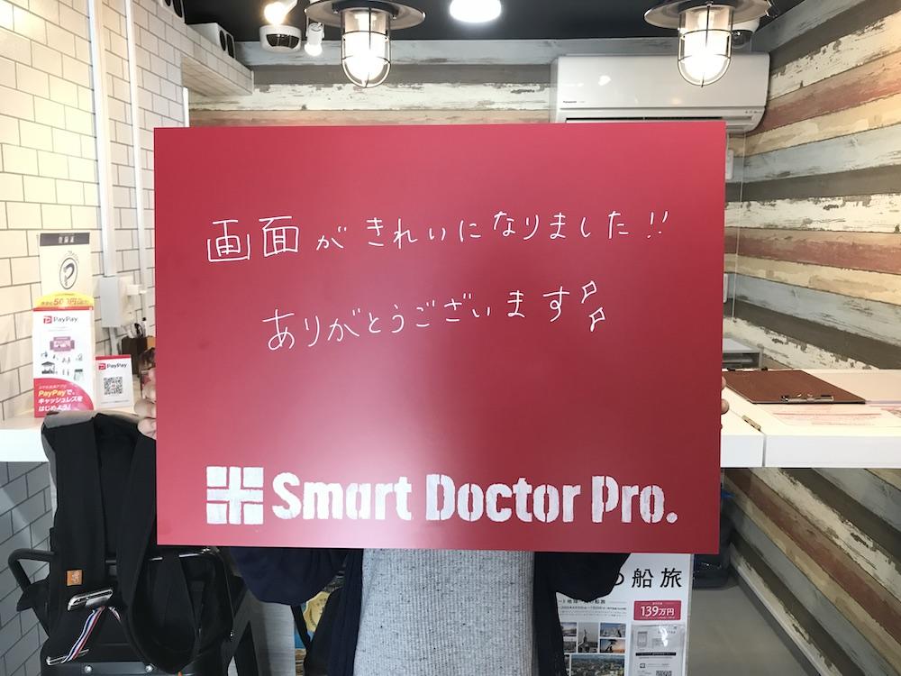 【大阪市在住 K.Y様】長年愛用のiPhone6sを落としホームボタン付近の画面がひどくひび割れた修理事例とお客様の感想
