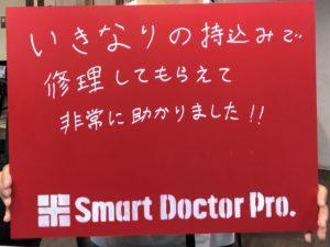 【大阪市北区 R.T様】動かなくなったiPhone8!すぐに直したいというお客様の修理事例と感想