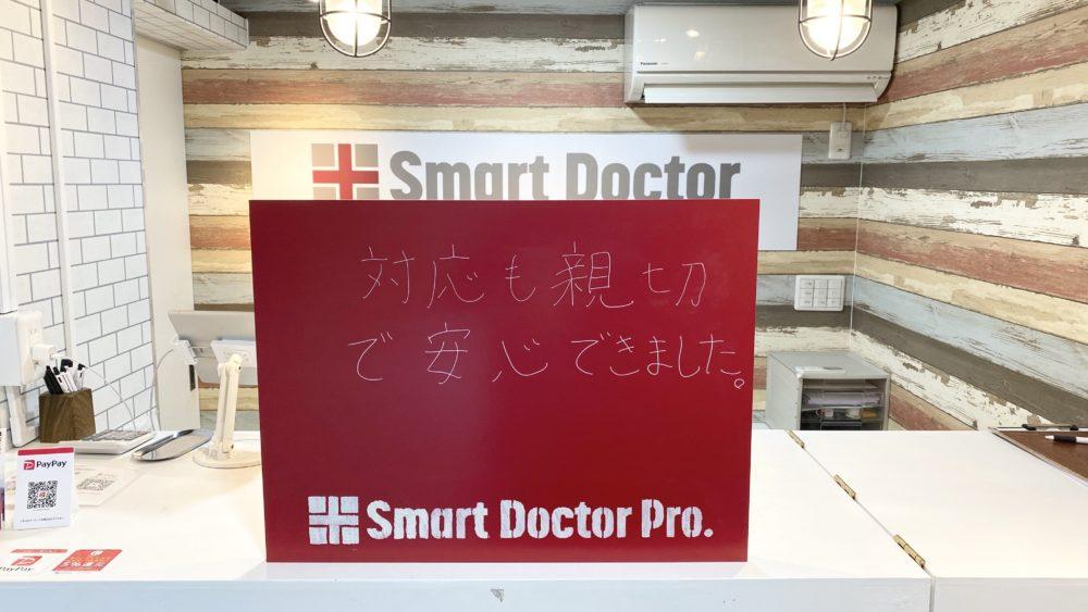 【大阪府豊中市 N.A様】他店でバッテリーを修理したiPhone6が発熱!緊急修理の事例とお客様の感想
