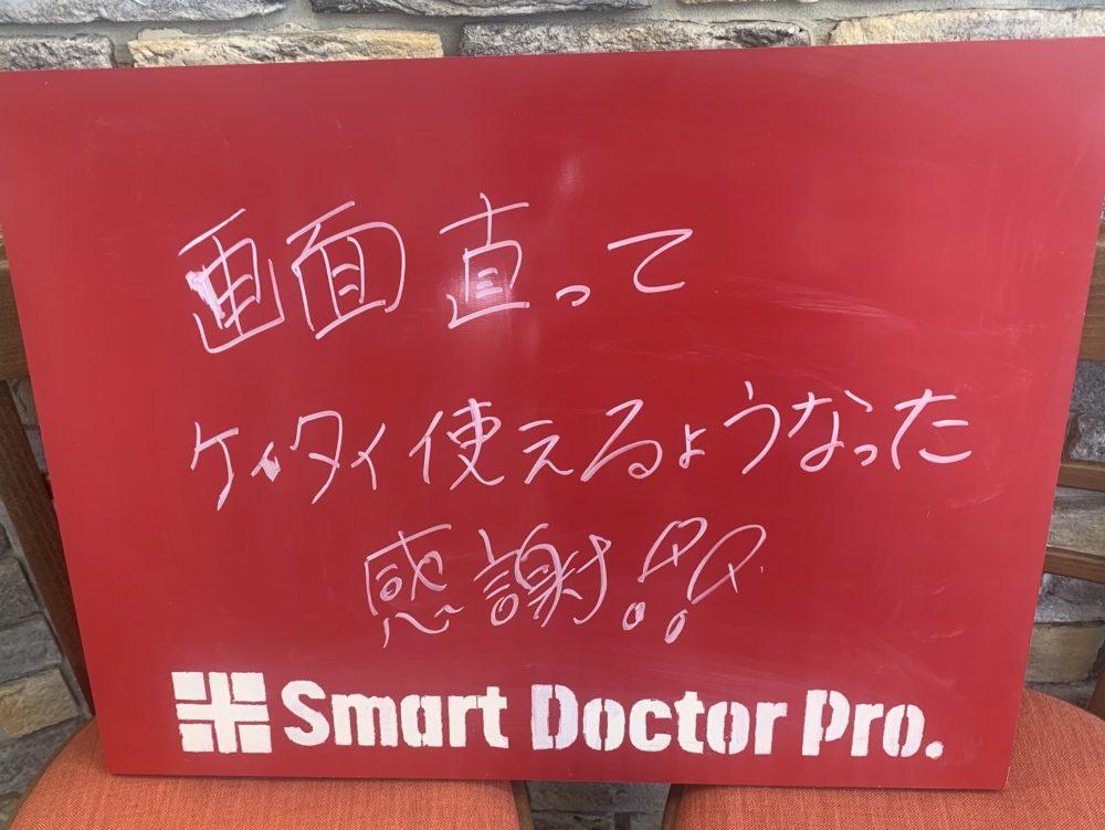 【大阪市北区 K.M 様】ディスプレイが点かなくなったiPhoneXRの修理事例とお客様の感想