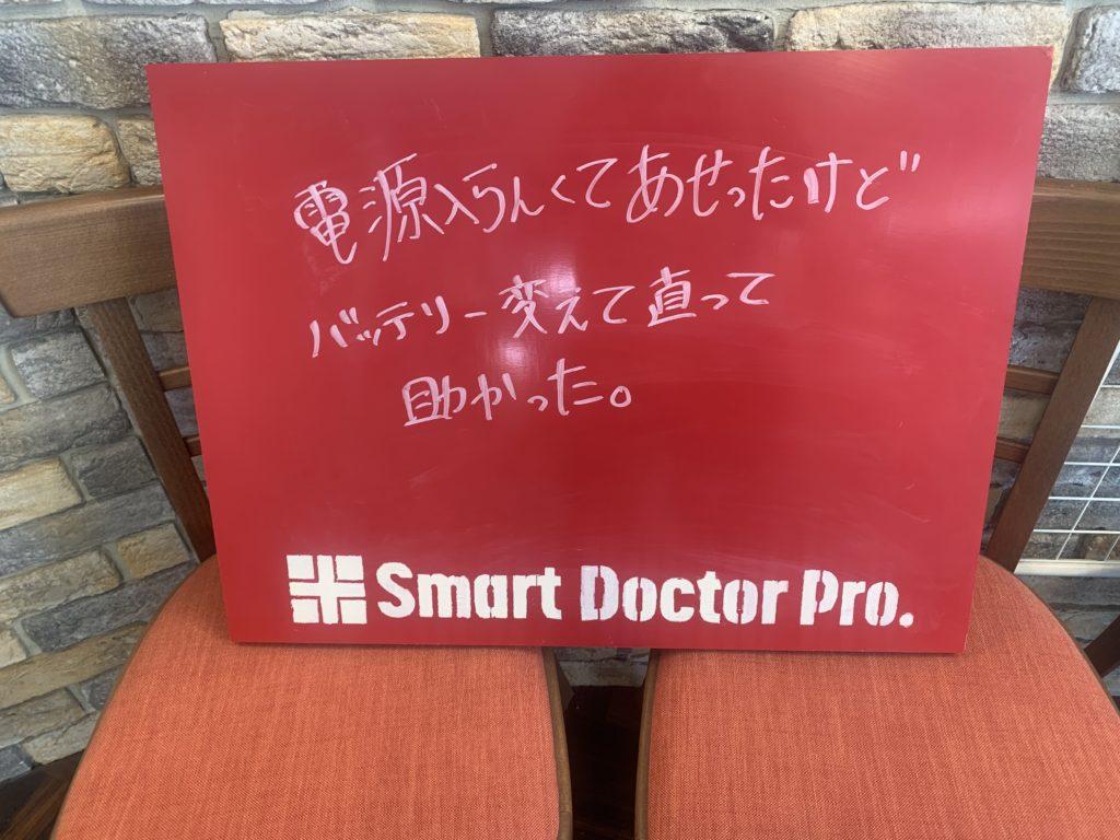 【大阪市福島区 A.F 様】バッテリーが膨らんで動かなくなったiPhoneXの修理事例とお客様の感想