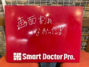 【大阪市東淀川区 H.I 様】機種変更前のiPhone11がガラス割れでバックアップが取れない修理事例とお客様の感想