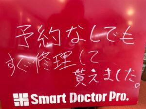 【大阪市都島区 M.H 様】充電反応が無くなったiPhone12miniの修理事例とお客様の感想