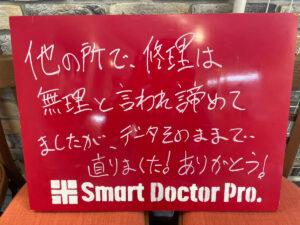 【大阪市北区M.S様】他の修理業者で断られた起動しなくなったiPhoneの修理事例とお客様の感想