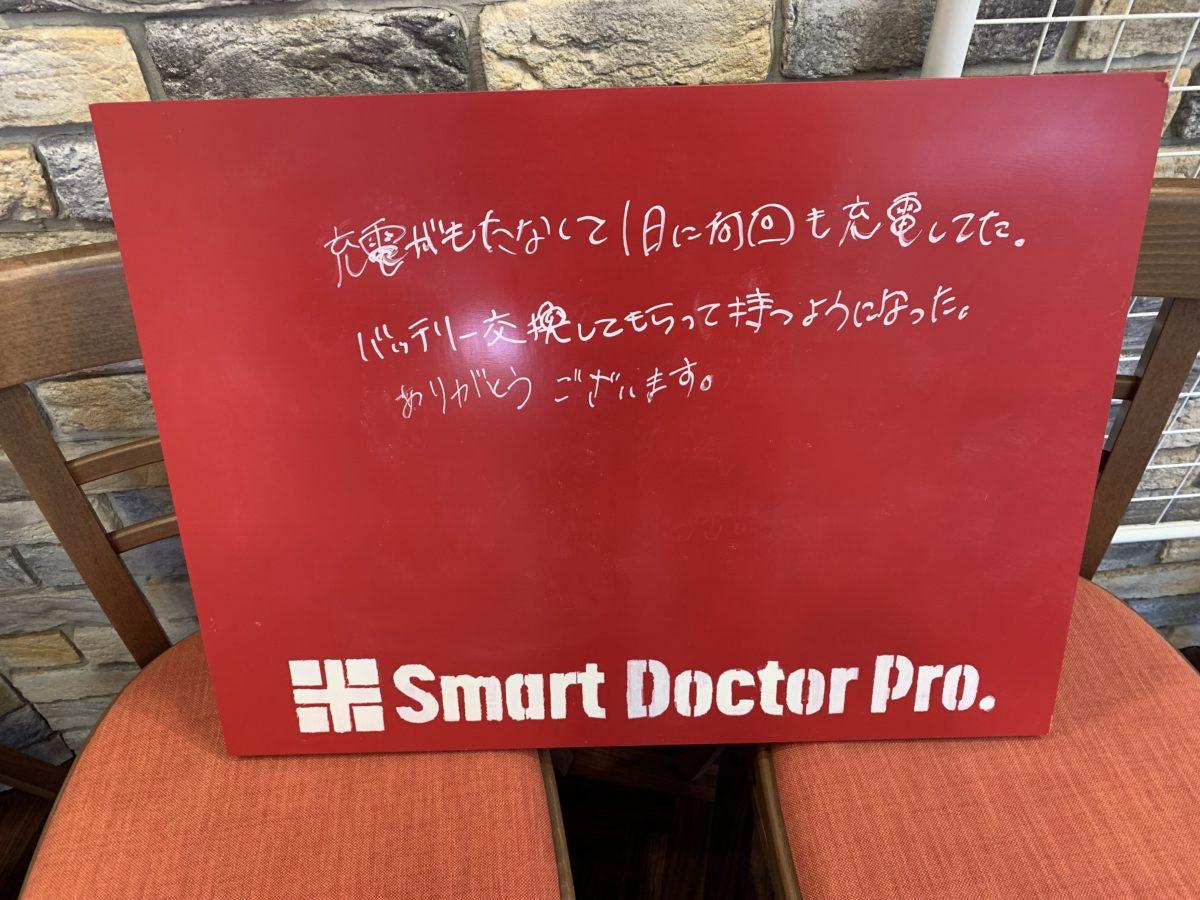 【大阪市中央区】1日に何回も充電が必要だった…バッテリーがヘタってしまったiPhoneX修理事例とお客様の感想