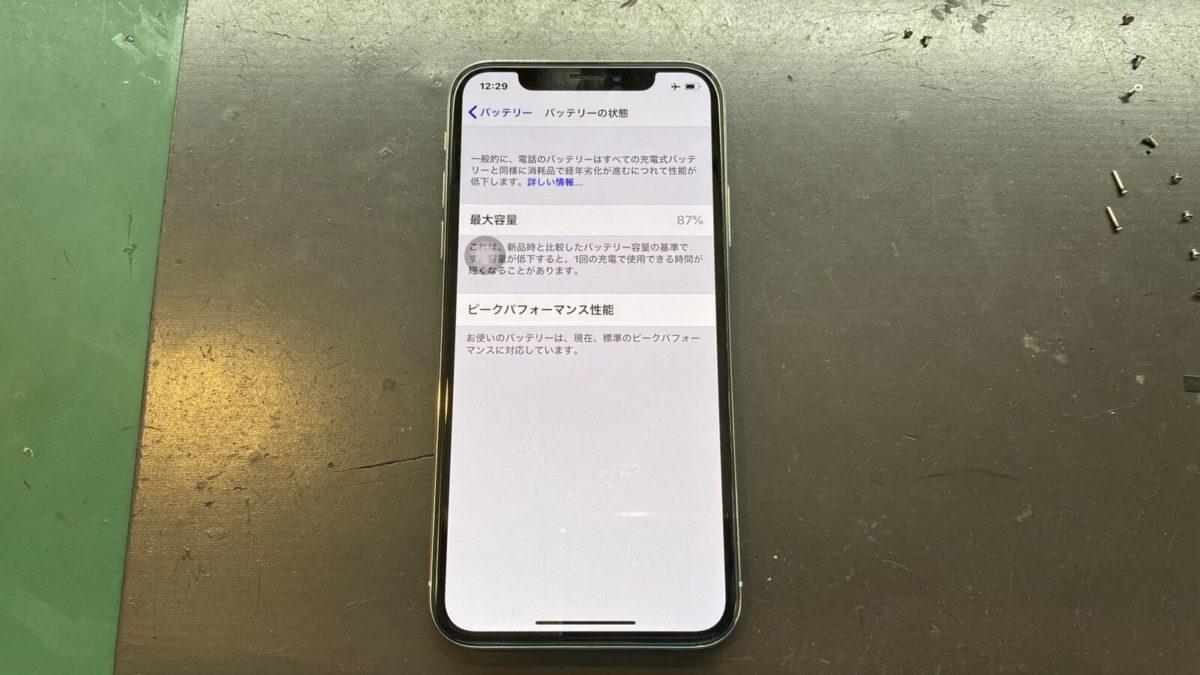 実際に修理を行うiPhoneXのバッテリー消耗状況