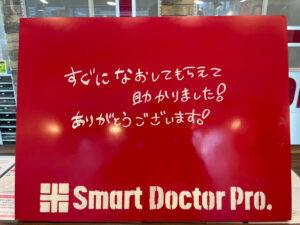 【大阪市中央区 A.H様】階段から激しく落下してしまったiPhone11Proの修理事例とお客様の感想