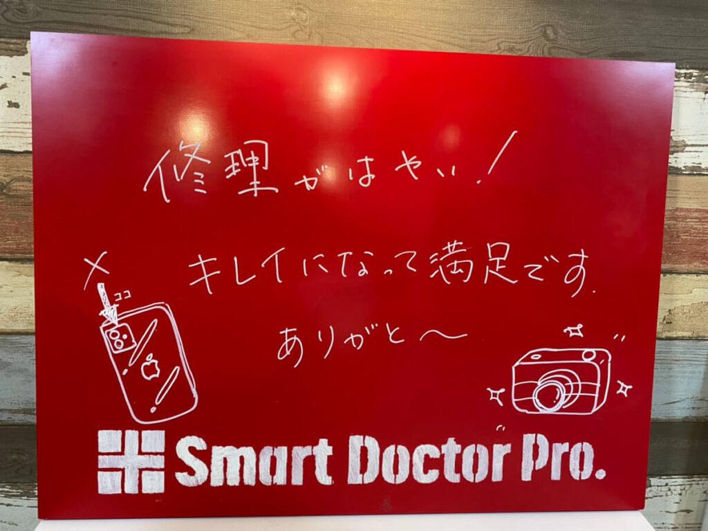 【大阪市平野区 M.Y様】iPhone11のピントが合わなくなったカメラの修理事例とお客様の感想
