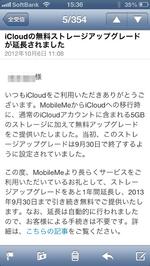 MobileMeからのユーザー向け無料ストレージアップグレード期間が更新されています。