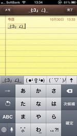 女子必見!顔文字アプリが不要に!?iOS6顔文字簡単辞書登録方法♪