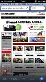 iOS6の新機能「フォトストリームの共有」友達や家族と写真共有♪