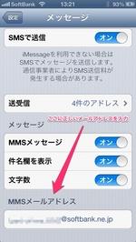 iOS6.0.1がリリース間近!?多数の不具合修正あり