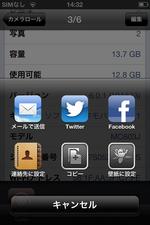 iOS6のいらない共有メニューを非表示にするJBアプリ♪