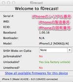 『f0recast』iOSデバイスの脱獄状況がチェックできるツール