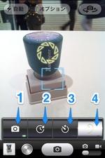 JBアプリでiPhone標準カメラをもっと高機能に!