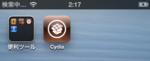 iOS6の完全脱獄ツールがリリース!その使い方をご紹介。