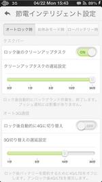 SBSettingsやNCSettingsはもういらない!? 最強の多機能バッテリー管理JBアプリ☆