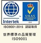 スマートドクタープロは総務省登録修理業者です/ISO9001認証の取得世界基準の品質管理