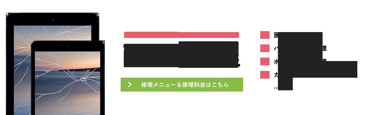 iPad(アイパッド)の修理メニュー