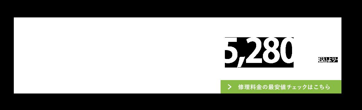 iPhone(アイフォン)の修理料金の最安値チェック