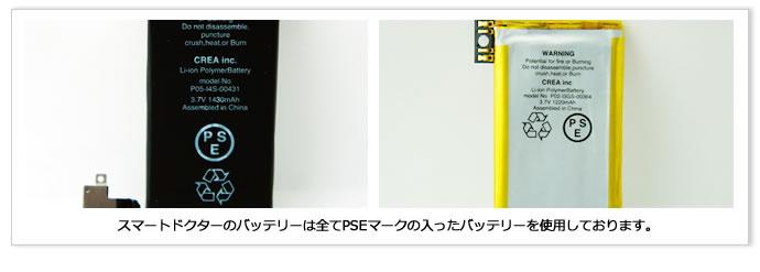スマートドクタープロで取り扱うバッテリーは、全てPSEマーク表示済み