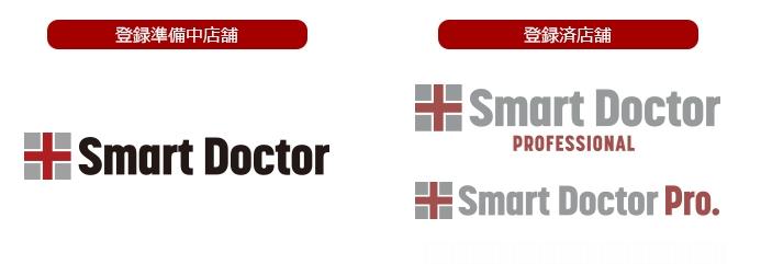 スマートドクターからスマートドクタープロへロゴ変更