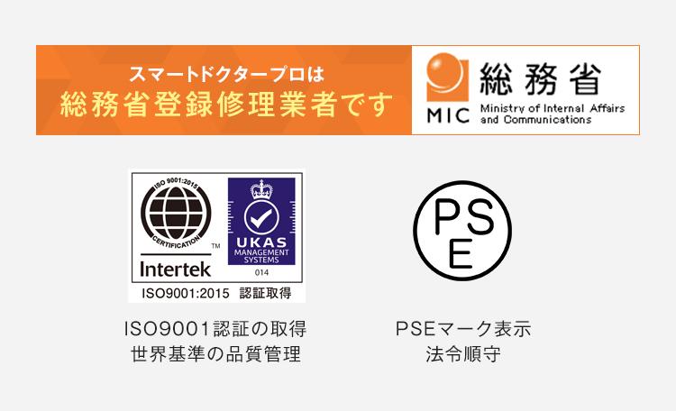 スマートドクタープロは総務省登録修理業者です/ISO9001認証の取得世界基準の品質管理/PSEマーク表示法令順守