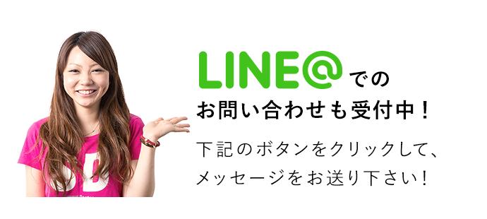 LINE@でのお問い合わせも受付中!