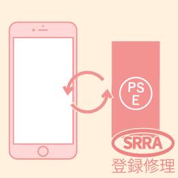 バッテリー交換修理(PSE対応)