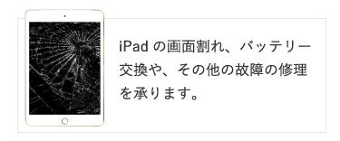 iPadの画面割れ、バッテリー交換や、その他の故障の修理を承ります。
