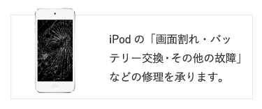 iPodの画面割れ、バッテリー交換や、その他の故障の修理を承ります。