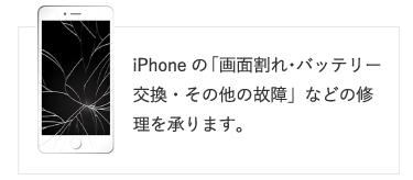 iPhoneの「画面割れ・バッテリー交換・その他の故障」などの修理を承ります。