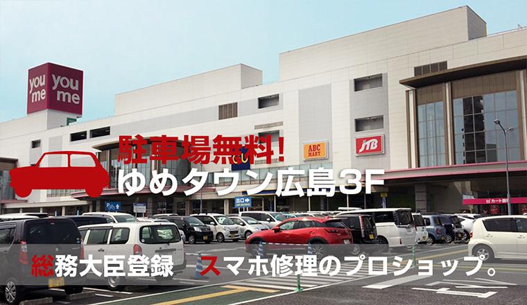 【閉店】ゆめタウン広島店のiPhoneXSMax ,XS,XR,Xの通常修理の画面修理の料金表です。