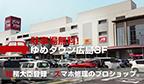 【閉店】スマートドクタープロゆめタウン広島店の内観紹介