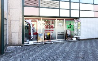 左手にスマートドクタープロ茨木店がございます。