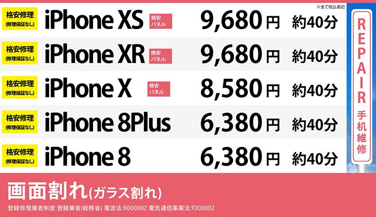 茨木店のiPhoneXSMax ,XS,XR,8Plusの格安修理の画面修理料金表です。