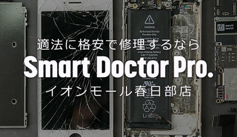 iPhone修理のスマートドクタープロイオンモール春日部店の店内の紹介