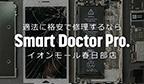 スマートドクタープロイオンモール春日部店の内観紹介