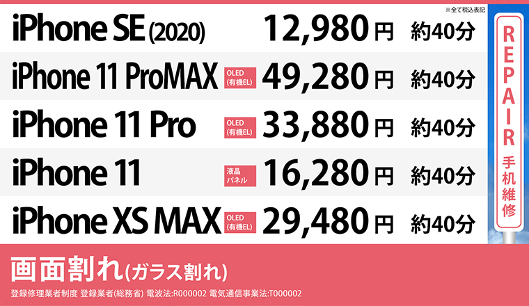 京都河原町店のiPhone8 ,7Plus,7,6Plus,6の格安修理の画面修理の料金表です。